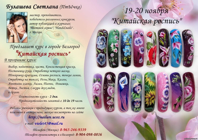 Китайская роспись на ногтях волгоград